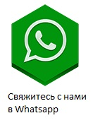 Whatsapp чат